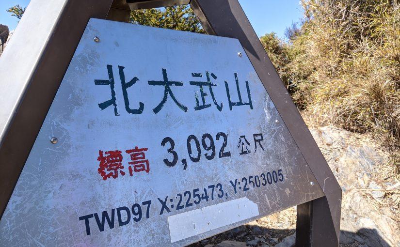 三天兩夜北大武山